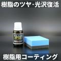車の樹脂パーツ・樹脂モール専用コーティング剤/樹脂の保護と劣化対策に最適!硬化系樹脂コーティング 『樹脂専用コーティング』