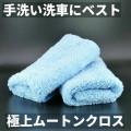 洗車キズを防ぎ汚れを落とす!コーティング施工車・高級車・輸入車等のデリケートな洗車に最適!手洗い洗車用ムートンファイバークロス