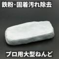 鉄粉やピッチ・虫などの食い込んだ固着汚れの除去に最適!ザラついたボディがツルっツル/プロ用大型ねんどクリーナー(トラップ粘土)