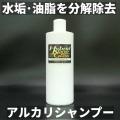 アルカリカーシャンプー/車の水垢・油脂汚れ・コーティングやワックス残りを落とす(化学的に分解除去)スーパークリンシャンプー