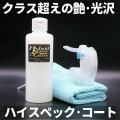 スプレー式ハイスペックコーティング剤!洗車の後にスプレーして拭き上げるだけで極上の艶と疎水性能/ガラスコーティング剤ゼウスβ