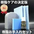 車の樹脂パーツのお手入れに最適 樹脂コーティング&ブラシセット 樹脂コーティング剤と樹脂クリーナーブラシと施工スポンジのセット