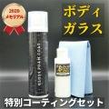 人気のボディコーティング剤/グロスフォームコートとガラス撥水コーティング剤/ジャストビュークリアの特別なコーティングセット