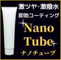 激ツヤ・強烈撥水の即効性チューブコーティング剤「ナノチューブ」の内容量は100gで、普通車クラスで約10台分にご使用いただけます