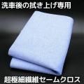洗車後の拭き上げ専用マイクロファイバーセームクロス/洗車後の水滴の拭き上げに抜群の吸水性能/超極細繊維ムートンクロス