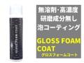 無用剤・高濃度・研磨粒子成分無し・泡フォームコーティング剤/グロスフォームコート220ml