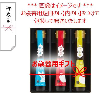 直江屋源兵衛の調味料セット NK15AS(お歳暮用)