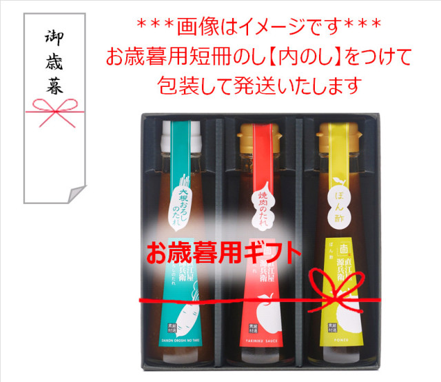 直江屋源兵衛の調味料セット NK15OP(お歳暮用)