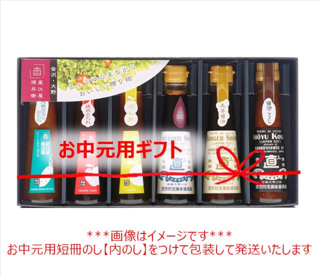 直江屋源兵衛 厳選セレクション NK30OM(お中元用)