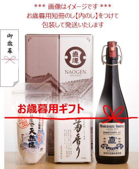 加賀能登伝統調味料 NQ30MZ(お歳暮用)