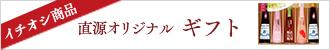 直源オリジナルギフト