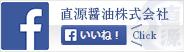 直源醤油 facebook