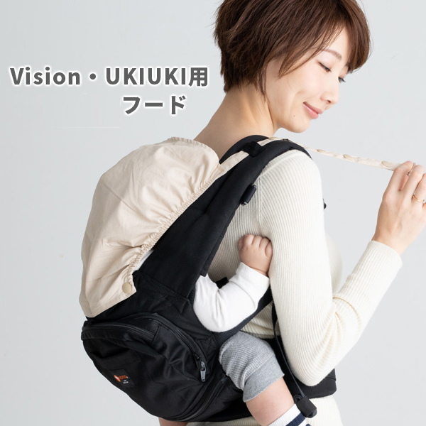 napnapベビーキャリー Vision、UKIUKI用フード