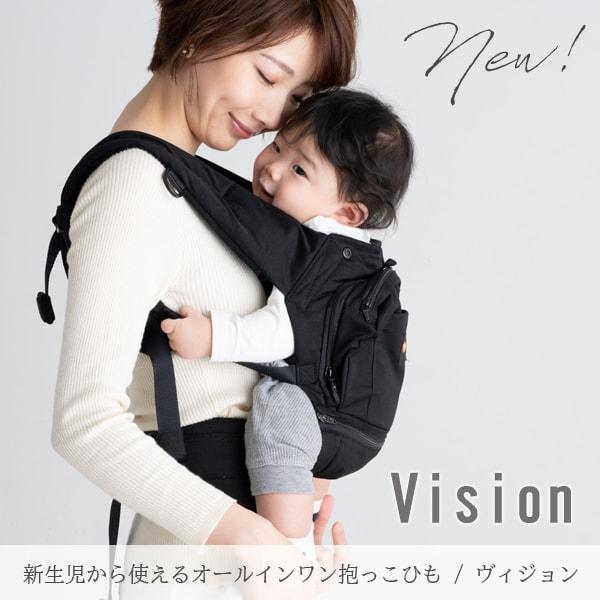 【新商品】新生児からこれひとつnapnapベビーキャリーVision