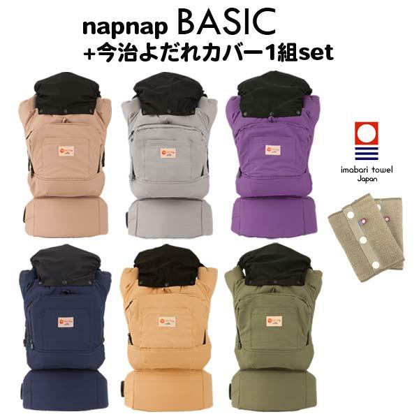 【送料無料】napnapベビーキャリー「BASIC」+今治よだれカバー1組のセット
