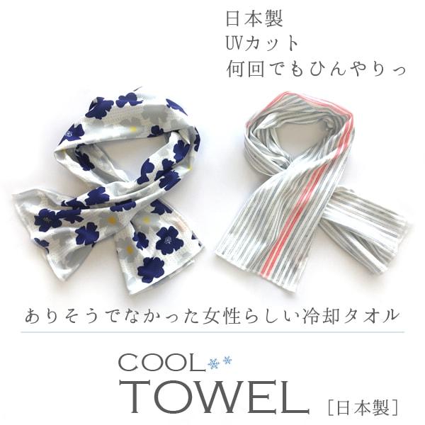 COOL TOWEL【メール便可】