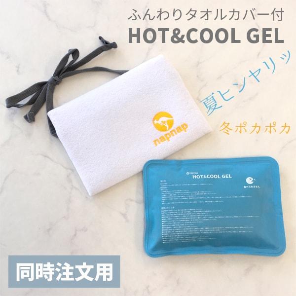 【同時注文用】赤ちゃん用保温冷剤 HOT&COOLジェルまくら(1049)