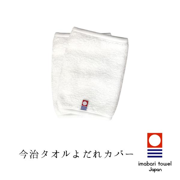 今治タオル製よだれカバー ホワイト1組(1018)【メール便可】