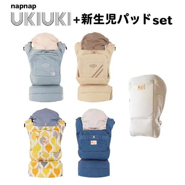 【送料無料】napnapベビーキャリー「UKIUKI」+新生児パッドセット