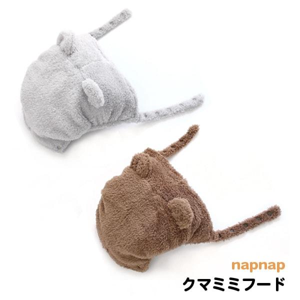 napnapベビーキャリー クマミミフード【メール便可】