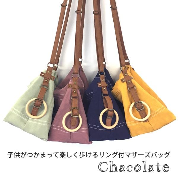大人かわいいマザーズバッグ~chacolate(チャコレート)~