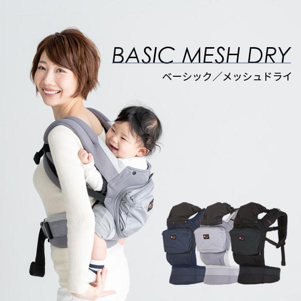 【新商品】napnapベビーキャリー「BASIC」メッシュドライ