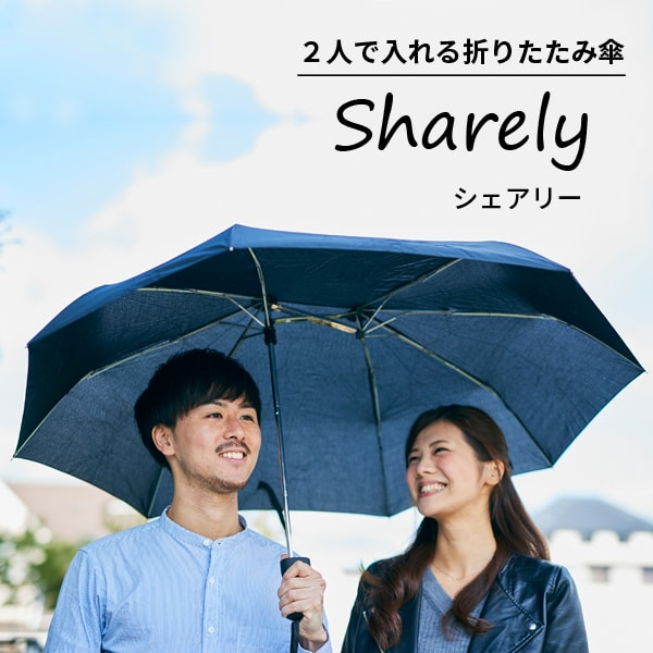 sharely(シェアリー)