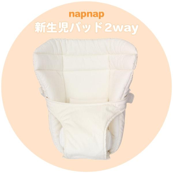 【同時注文用】新生児パッド 2WAY