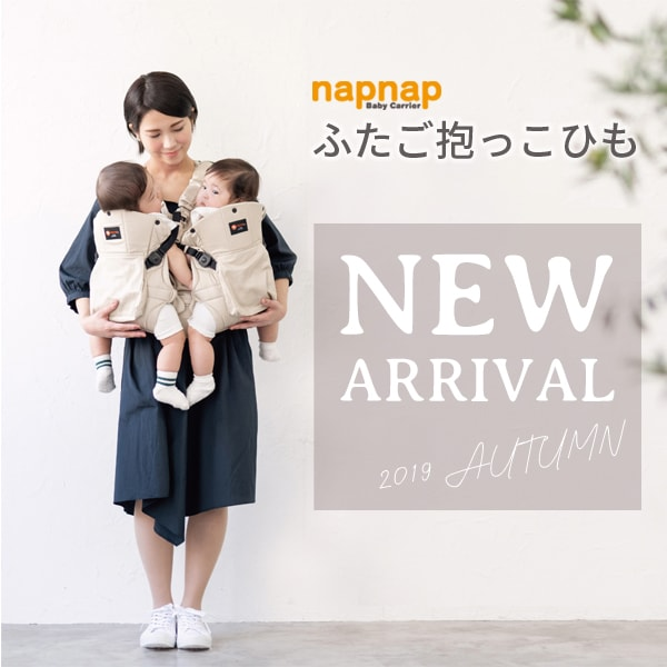 【新商品】napnapふたご抱っこひも