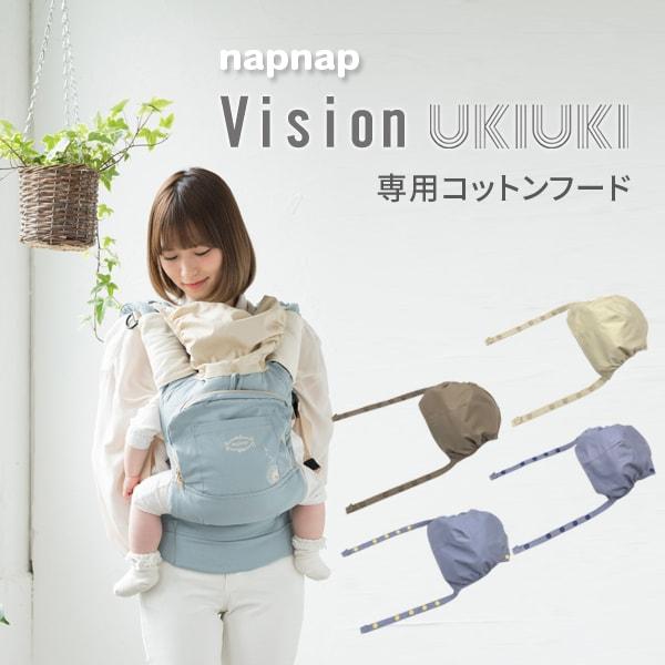 napnapベビーキャリー Vision、UKIUKI専用コットンフード