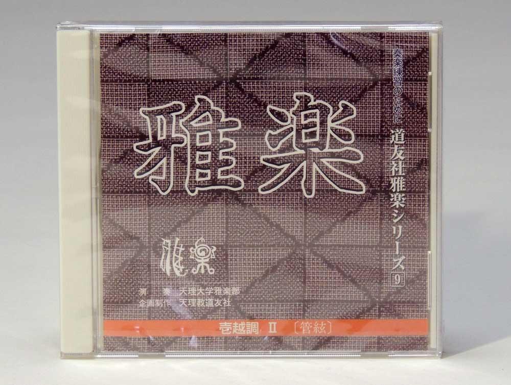 道友社雅楽CD9