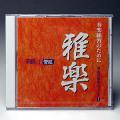 CD道友社雅楽シリーズ1(平調1)