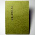 催馬楽朗詠墨譜集 日本雅楽会