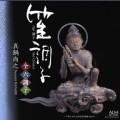 【新発売】笙 調子CD 全六調子(プレス版)