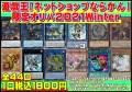 遊戯王【ネットショップならかん】限定オリパ2021Winter(1番)