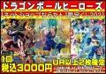 ドラゴンボールヒーローズ【ネットショップならかん】限定くじ2021(1番)