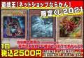 遊戯王【ネットショップならかん】限定くじ2021(1番)