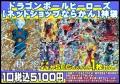 ドラゴンボールヒーローズ【ネットショップならかん】神袋(1番)