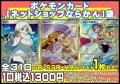 ポケモンカード【ネットショップならかん】袋(1番)
