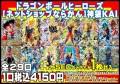 ドラゴンボールヒーローズ【ネットショップならかん】神袋KAI(1番)