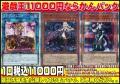 遊戯王11000円ならかんパック【1番】