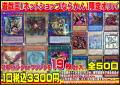 遊戯王【ネットショップならかん】限定3300円オリパ