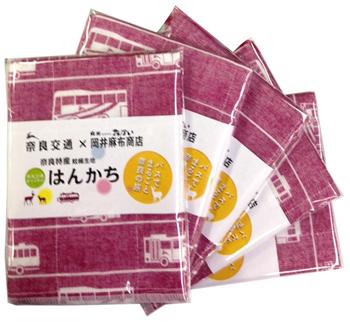 奈良交通オリジナルはんかち 「岡井麻布商店」と「奈良交通」がコラボしました!