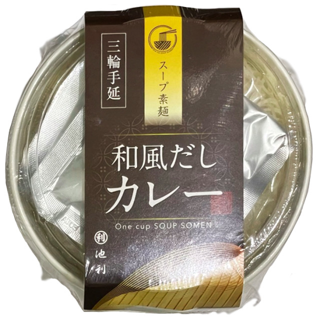 スープ素麺 和風だしカレー