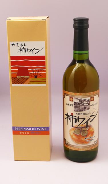富有柿100%使用 柿ワイン 720ml 奈良県五条産 《奈良の地酒/ワイン》