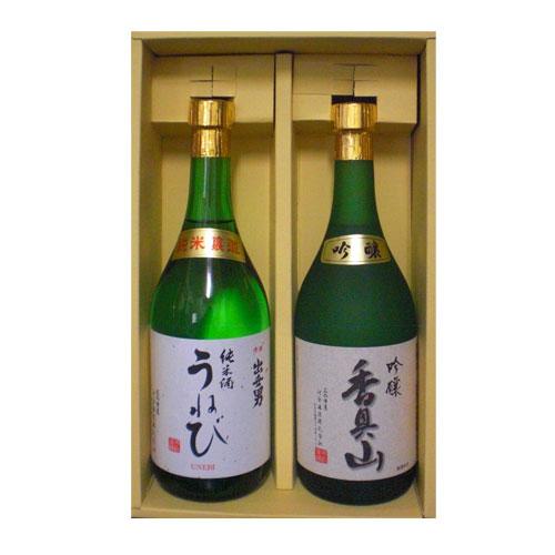 香具山・純米酒 うねび2本セット