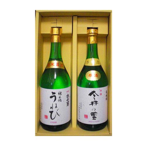 純米酒 うねび・本醸造 原酒 今井の里2本セット