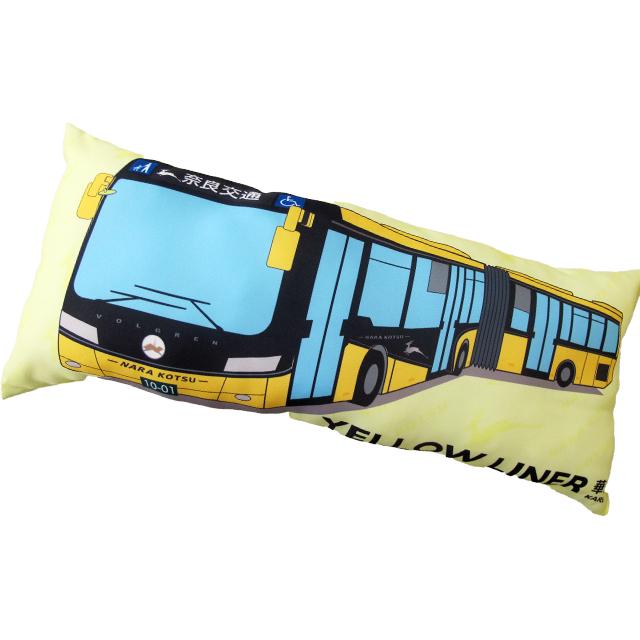 【数量限定】 奈良交通 連節バス ロングクッション