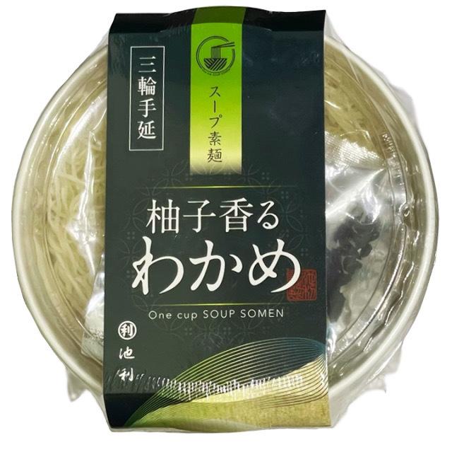 スープ素麺 柚子香るわかめ