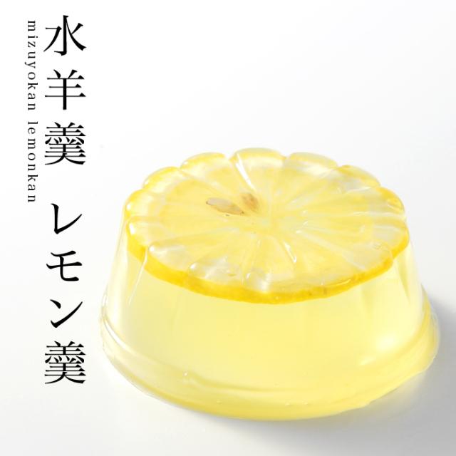 本家菊屋 水羊羹 【レモン羹】 ≪奈良の銘菓/羊羹≫
